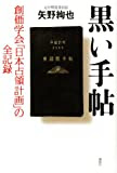 黒い手帖 創価学会「日本占領計画」の全記録
