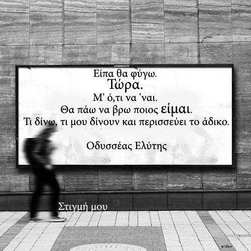 life, myself, poetry, reality, greek quotes, me