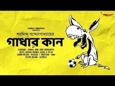 SundayNonsense | Gadhar Kaan | Saradindu Bandopadhyay | 22 November 2020