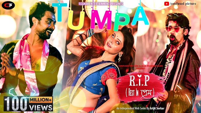 Tumpa Song Lyrics (টুম্পা) Rip Rest in প্রেম Webseries