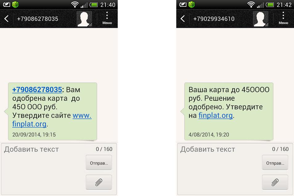 СМС спам от www.finplat.org