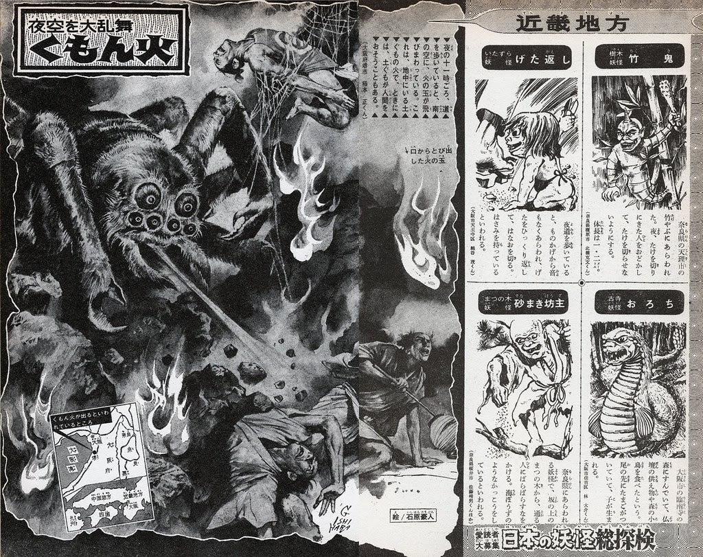 Shonen Magazine - Yokai 5