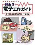 身近な電子工作ガイド―すぐに役立つ日用工作集 (電子工作シリーズ)
