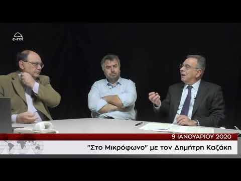 Οικονομική Κατάρρευση της Ελλάδας - Στο Μικρόφωνο με τον Δ. Καζάκη 9 Ιαν 2020