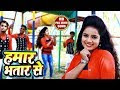 Hamaar Bhatar Se Song , Bhet Hoi Gurhaththi Me Album Song