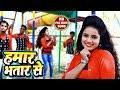 Hamaar Bhatar Se Song , Bhet Hoi Gurhaththi Me Album Song