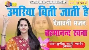 Umariya Biti Jati he Lyrics - Sunita Swami ~ LYRICGROOVE