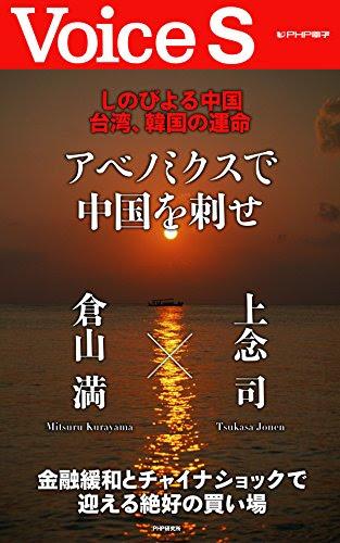 しのびよる中国 台湾、韓国の運命 アベノミクスで中国を刺せ (Voice S)