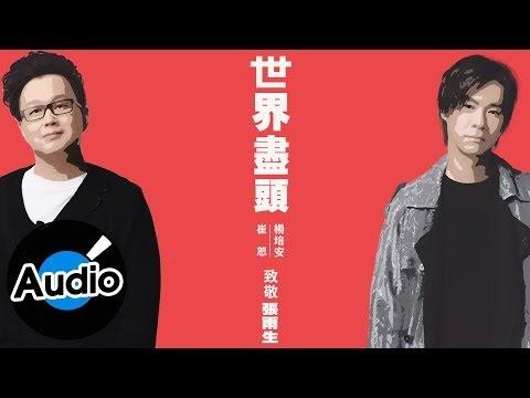 楊培安 Roger Yang & 崔恕 Cui Shu - 世界盡頭 Shi Jie Jin Tou (The End of the World)