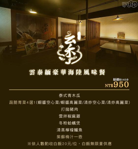 云禾/雲南/泰式/合菜/聚餐/異國/多人/雲禾/緬式