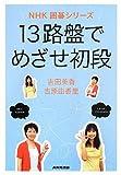 13路盤でめざせ初段 (NHK囲碁シリーズ )