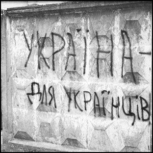 Освобождение Сумщины от укрофашистов