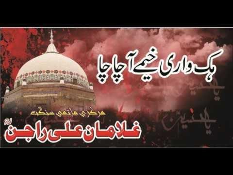 8 - Hik Wari Khaimy Aa Chacha | Matmi Dasta Ali Rajan Sarkar r.a | Nohay 2016-17 |