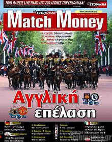 Εφημερίδα Match Money -