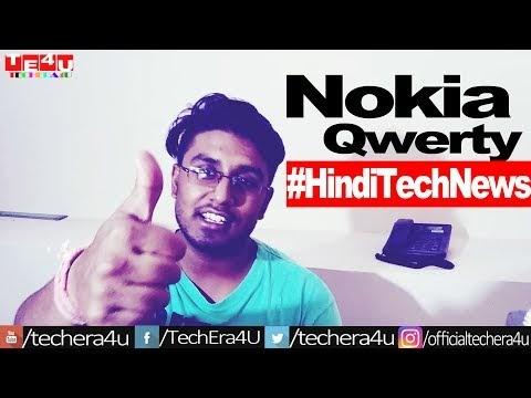 #133-Hindi TechNews  Nokia 9 Qwerty Keypad, Iphone8, Computex 2017, Moto Z2 Play,Google