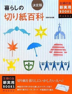 決定版 暮らしの切り紙百科 (主婦の友新実用BOOKS)