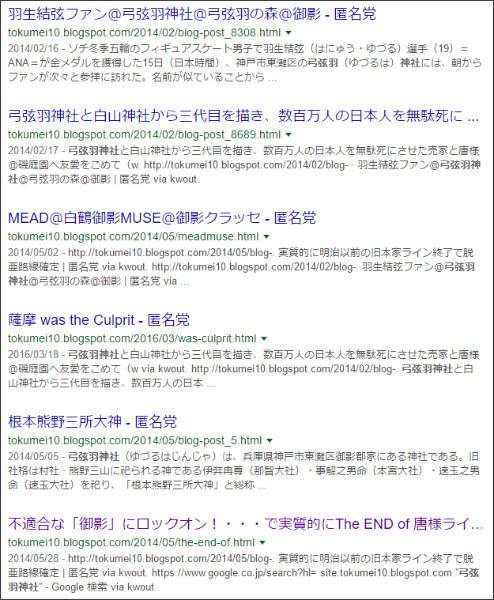 https://www.google.co.jp/#q=site:%2F%2Ftokumei10.blogspot.com+%E5%BC%93%E5%BC%A6%E7%BE%BD%E7%A5%9E%E7%A4%BE&*