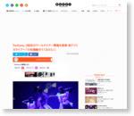 Perfume、3回目のワールドツアー開催を発表 初アメリカライブへ「大和魂魅せてくるけん!」 | Perfume | BARKS音楽ニュース