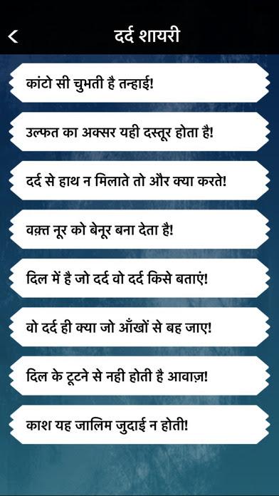 Dard Bhari Shayari Hindi Shayari Collection 2017 Ios Application