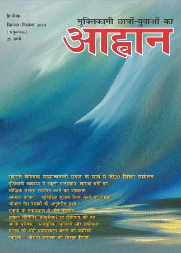 Ahwan-2014-09-12-Cover-1
