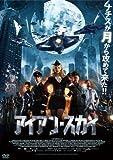 アイアン・スカイ [DVD]