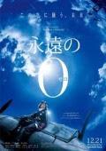 永遠的0 (The Eternal Zero) poster