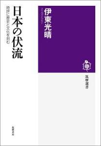 日本の伏流