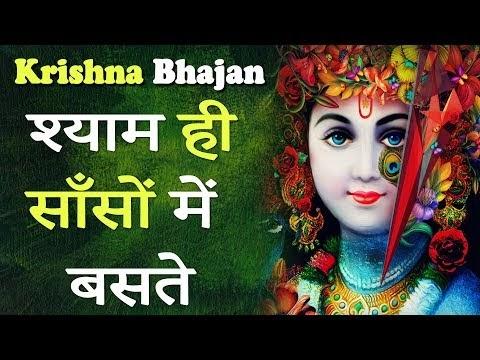 श्याम ही साँसों मे बस्ते / Shyam Hi Saanson Mei Baste   Shriniwas Ji Sharma