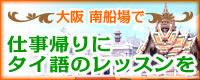 大阪 南船場 タイ語教室 仕事帰りにタイ語のレッスンを
