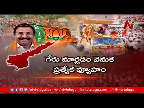 NTV: Special Focus on Strategy Behind BJP Rathayatra (Video)