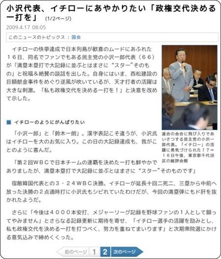 http://sankei.jp.msn.com/politics/situation/090417/stt0904170807001-n1.htm
