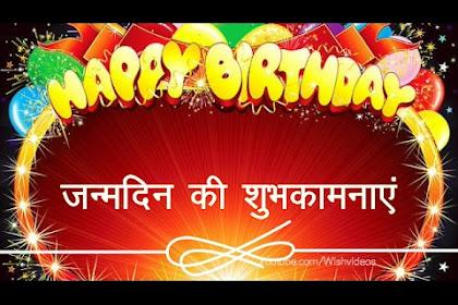 Happy Birthday Wishes Gift Video