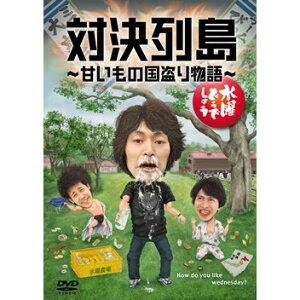 【新品】 HTB 【 水曜どうでしょう DVD 第23弾 】 対決列島〜甘いもの国盗り物語〜 …