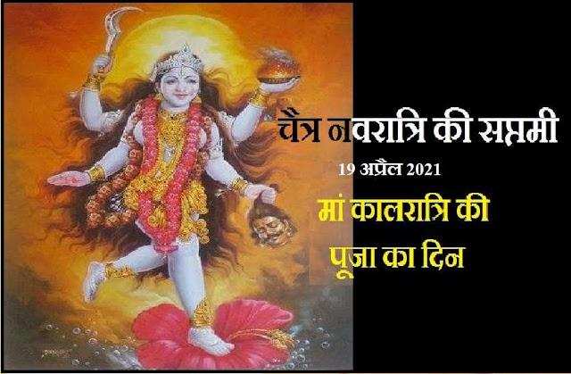 Chaitra Navratri 2021 Day7 सप्तमी के दिन मां कालरात्रि की पूजा विधि, मंत्र के अलावा जानें महत्व और पौराणिक कथा