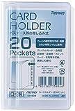 レイメイ藤井 カードホルダー 差し込み式 20ポケット CH402