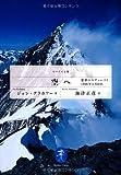 空へ―「悪夢のエヴェレスト」1996年5月10日 (ヤマケイ文庫)