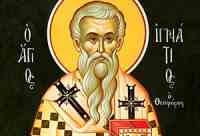 Αγίου Ιγνατίου του Θεοφόρου