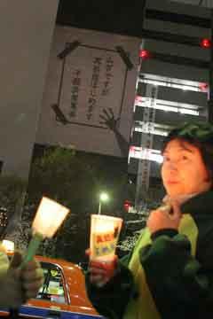 Rokkasho Protest JPG