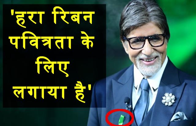 Amitabh Bachchan ने 77 की उम्र में किया अंगदान का फैसला, फैंस बोले-आप पर गर्व