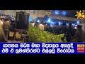 சுமந்திரனின் வருகையால் யாழ் மத்திய கல்லூரியில் பதற்ற நிலை (காணொளி) - Hiru News