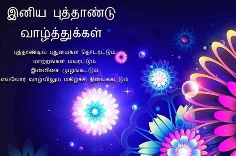 Tamil New Year Wishes pics January 1st   2018   Best