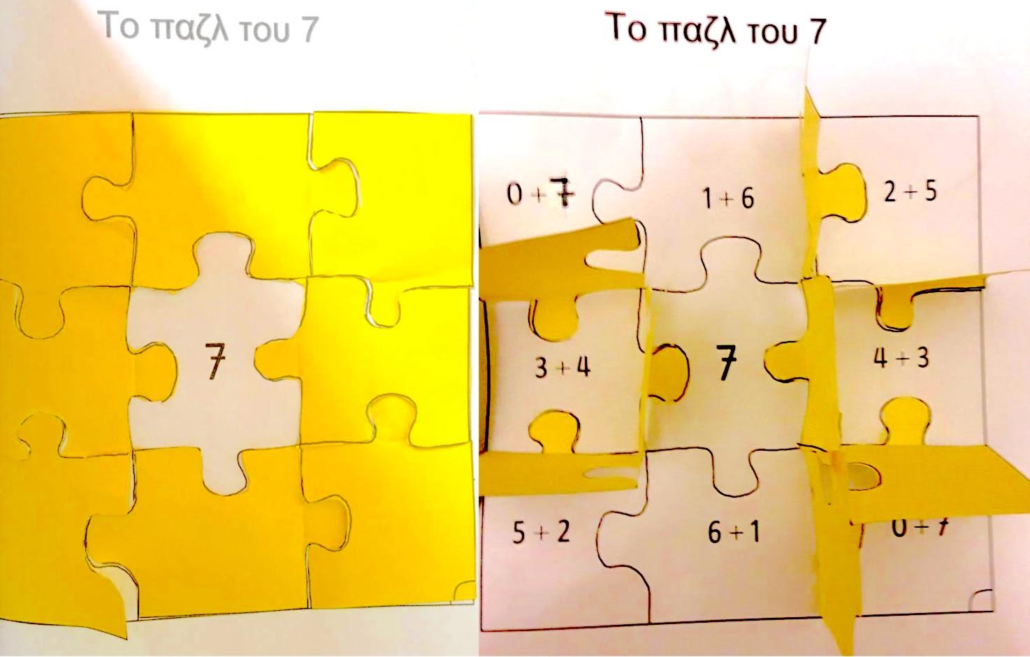 μαθηματικά α΄τάξη 21