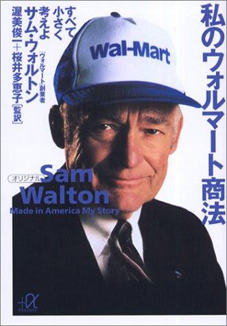 私のウォルマート商法 すべて小さく考えよ (講談社プラスアルファ文庫)