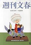 週刊文春 2013年 12/5号 [雑誌]