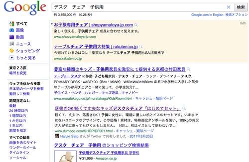 Google ソーシャルサーチ