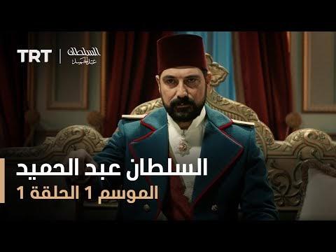 مسلسل السلطان عبد الحميد - الجزء الأول - الحلقة الاولى1