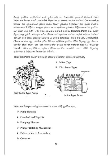Diesel fuel system how it works sinhala