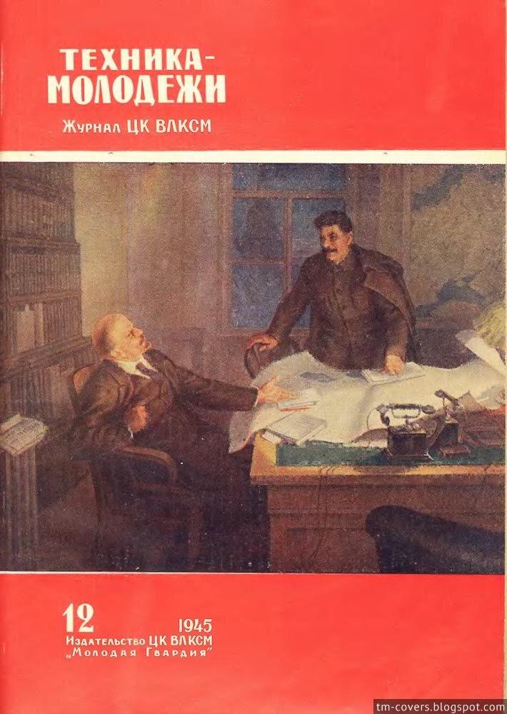Техника — молодёжи, обложка, 1945 год №12