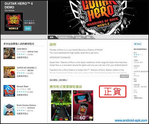 Guitar Hero Glu Mobile