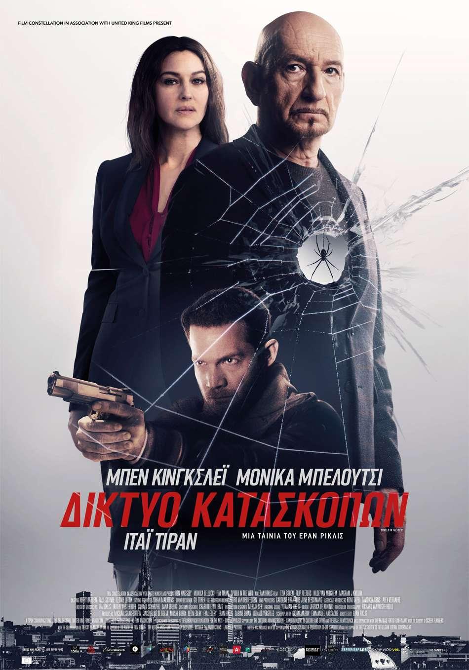 Δίκτυο Κατασκόπων (Spider In The Web) Poster Πόστερ